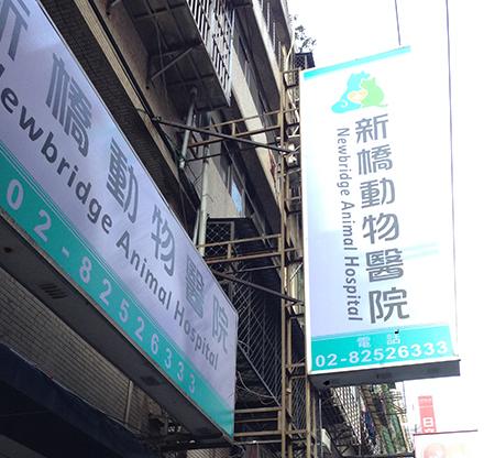 招牌設計,台北招牌設計