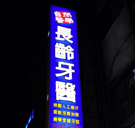 台北市東區招牌