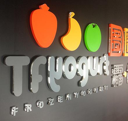 台北市招牌設計 中華宇泰