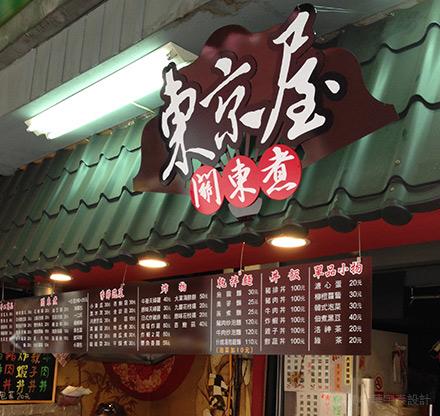 台北市招牌設計